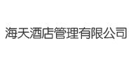 江苏海天酒店管理有限公司招聘