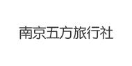 南京五方旅行社招聘