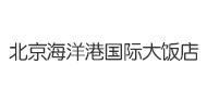 北京海洋港国际大饭店有限公司招聘