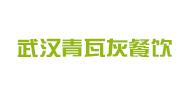 武汉青瓦炭餐饮管理有限公司招聘